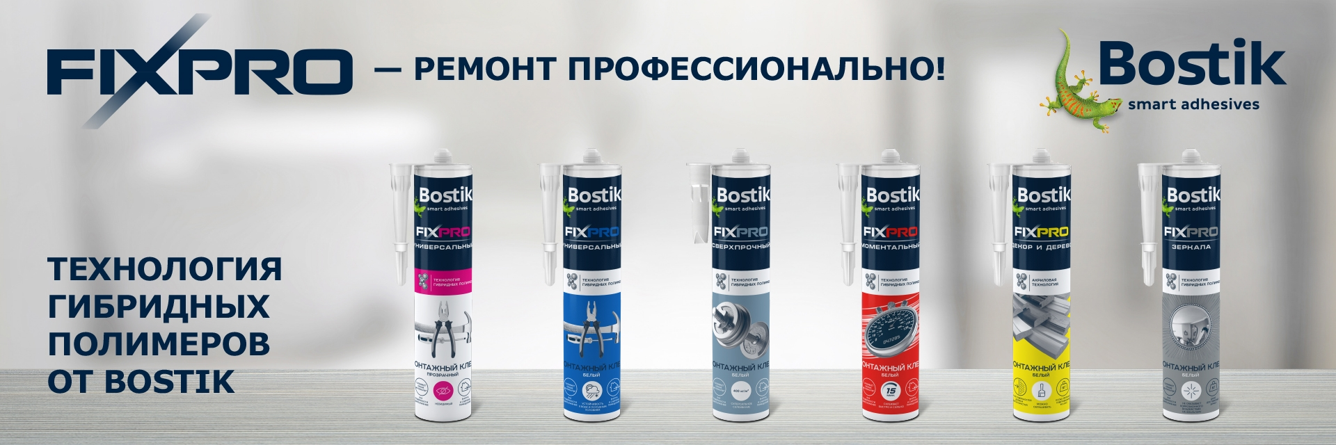 Bostik DIY Russia FIXPRO banner 1920-640