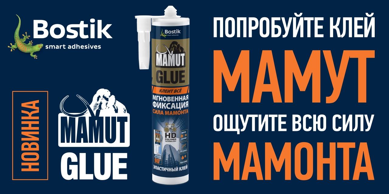 Bostik DIY Russia Mamut range banner