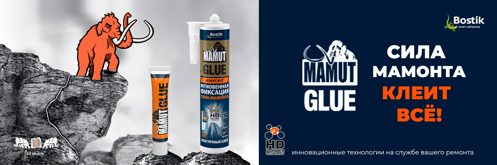 Bostik DIY Russia Campaign Mamut banner image