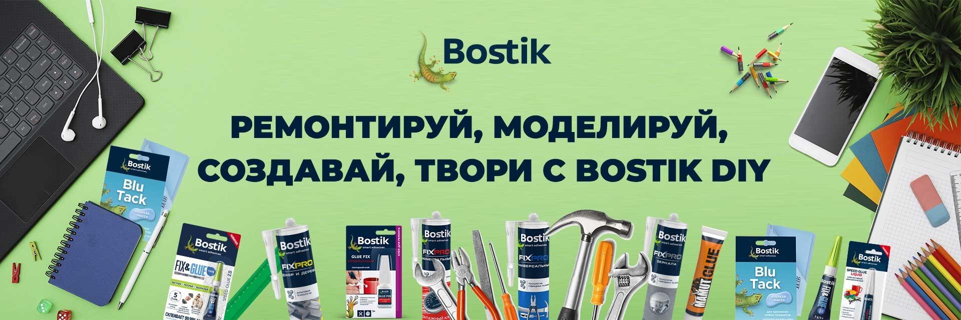 Bostik slider image 0