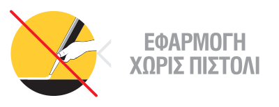 Bostik DIY Greece Pressure pack logo 1