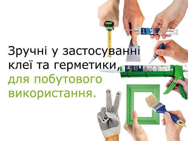 Bostik DIY Ukraine FAQ teaser