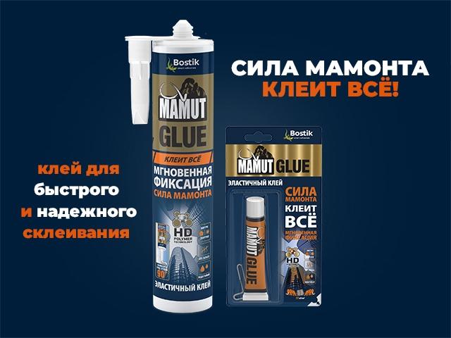 Bostik DIY Russia Campaign Mamut teaser image