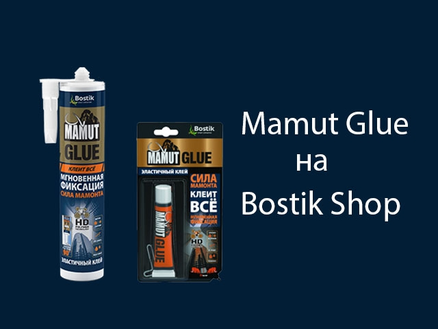 Bostik DIY Russia Mamut Glue Campaign teaser image