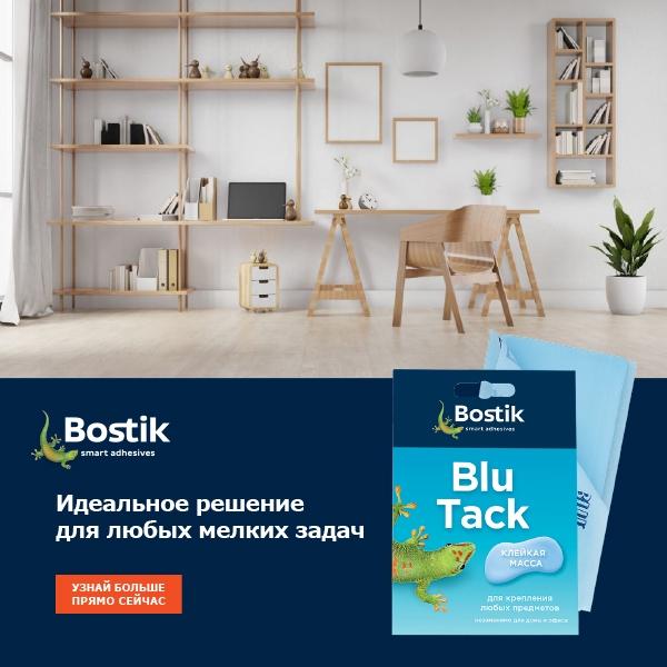 Bostik DIY Russia Blu Tack range teaser image